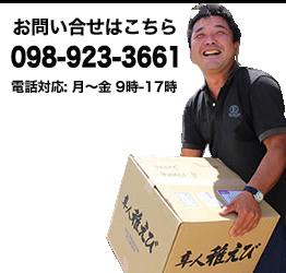 沖縄県うるま市のエナジック車海老養殖場の城間マネージャー